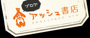 広島の古本買取 アッシュ書店ブログ | 古本・古書・CD・DVDなど幅広く買取いたします