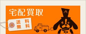 送料無料!宅配買取 | 広島の古本買取 アッシュ書店