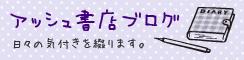 アッシュ書店ブログ | 広島の古本買取 アッシュ書店