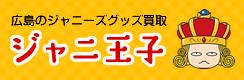 広島のジャニーズグッズ買取専門サイトジャニ王子