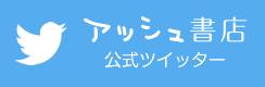 広島の古本買取アッシュ書店公式ツイッター