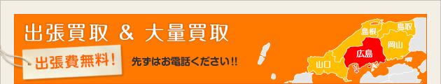 出張費無料!出張買取 | 広島の古本買取 アッシュ書店