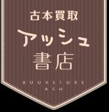 広島の古本買取 アッシュ書店 | 古本・古書・CD・DVDなど幅広く買取いたします